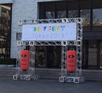 DevFest2019.png
